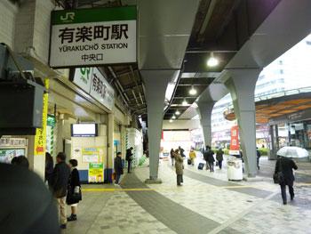 有楽町駅中央口前