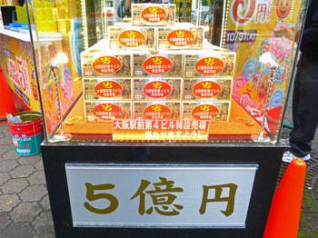 大阪駅前第4ビル特設売場の5億円ディスプレイ