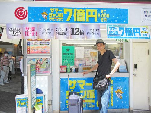有楽町駅中央口大黒天売場で宝くじを購入中の私
