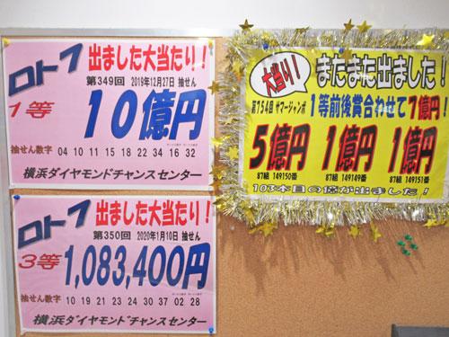 ロト7で1等10億円とロト7で3等108万円とサマーじゃんぼ宝くじ1等7億円がでたという看板
