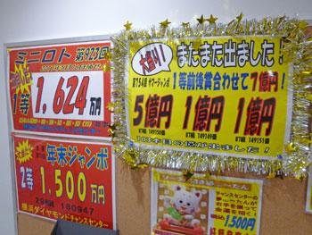 サマージャンボ宝くじ1等7億円が出たという看板