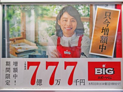 BIG7憶7万7千円の看板