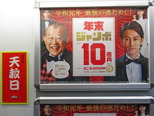 年末ジャンボ宝くじ10憶円の宣伝には天赦日の看板