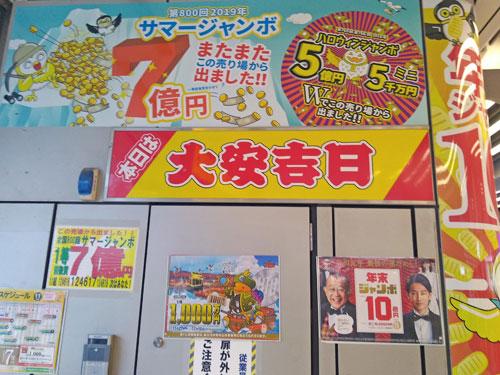 サマージャンボ宝くじ7憶円大当たりの看板