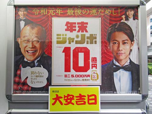 年末ジャンボ宝くじ10憶円の看板には大安吉日のポップ