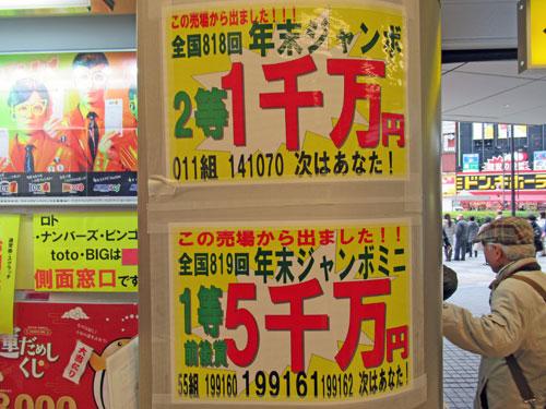 年末ジャンボ宝くじでは2等1000万円と年末ジャンボミニ1等5000万円が出たという看板