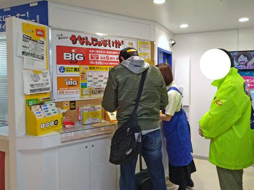 売場の端っこでジャンボ宝くじを購入代行サービス中の私