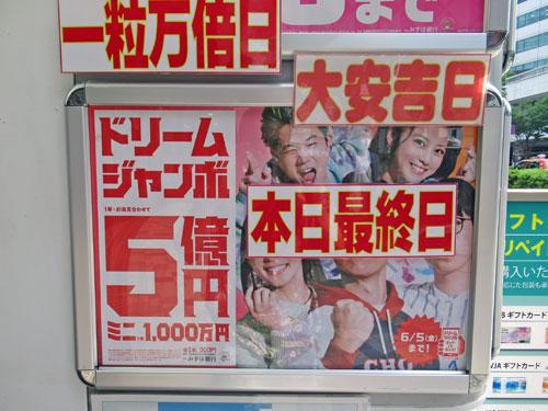 ドリームジャンボ宝くじ5憶円の看板には本日最終日のポップです