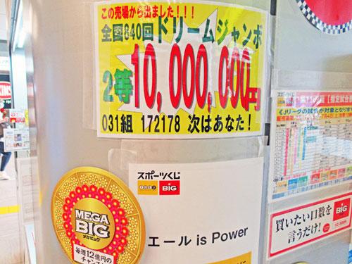 ドリームジャンボ宝くじで2等1000万円が出たという看板