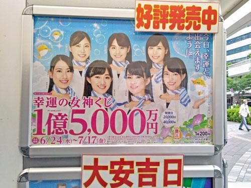 幸運の女神くじ1等1億5000万円の看板には大安吉日のポップ