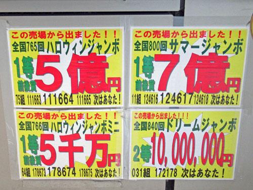 ハロウィンジャンボ1等5億円とサマージャンボ1等7億円の当選の看板