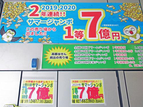 サマージャンボ宝くじが2年連続で1等7億円が出たという看板