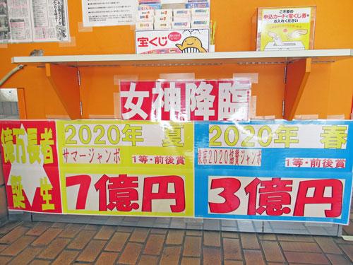 2020東京ジャンボ1等3億円当選とサマージャンボ1等7憶円当選の看板