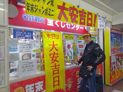 名鉄観光名駅地下支店で年末ジャンボ宝くじを購入中