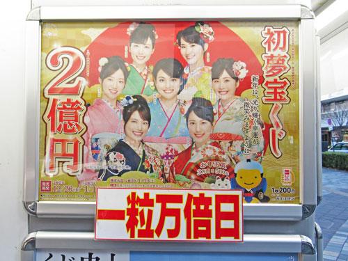 初夢宝くじ1等2億円の看板と一粒万倍日の看板