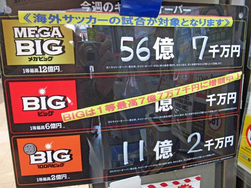 メガビックのキャリーオーバーが56億円の看板