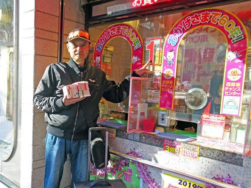 西銀座チャンスセンター1番窓口でバレンタインジャンボ宝くじを購入