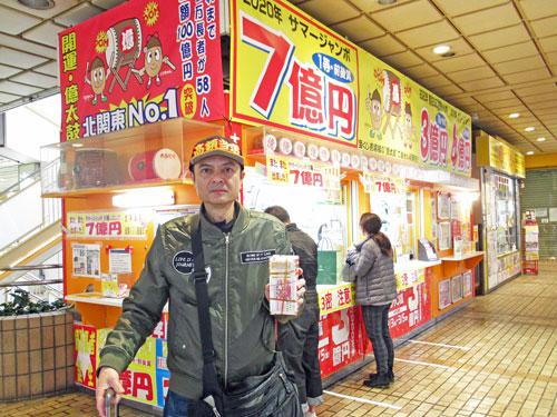 大宮駅DOMチャンスセンターの前で今日買った宝くじを持って記念撮影