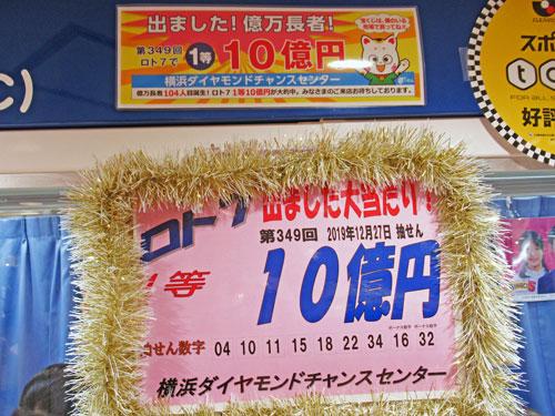 ロト7で1等10億円がでたという看板