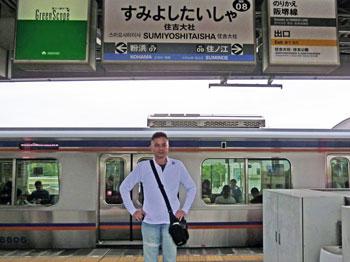 南海電鉄住吉大社駅のホームで記念撮影
