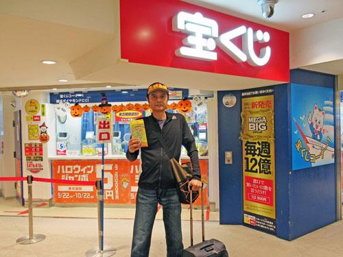 横浜ダイヤモンドチャンスセンターの前で今日買った宝くじを持って記念撮影