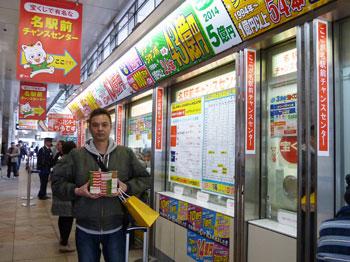 名駅前チャンスセンターで宝くじ購入風景