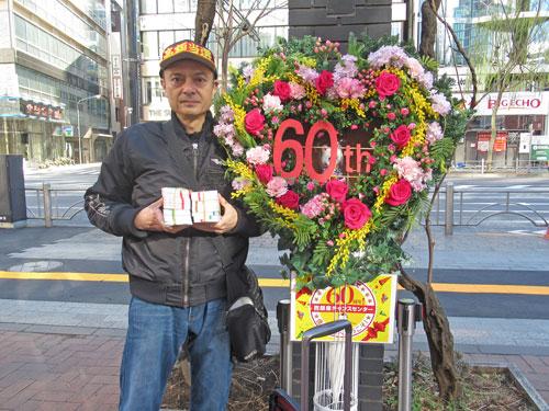 西銀座チャンスセンター60周年の看板で記念撮影