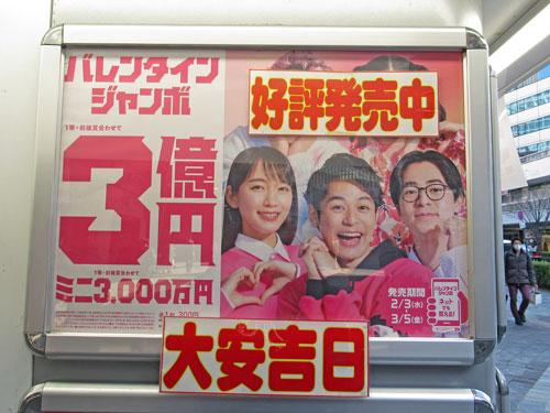 バレンタインジャンボ宝くじ3億円の看板