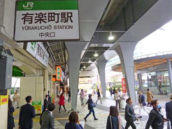 有楽町駅中央口駅前の混雑