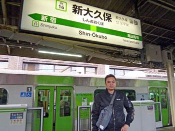 山手線新大久保駅のホームで記念撮影