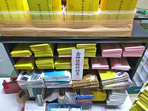 金神社のお札を見ながら発送準備中