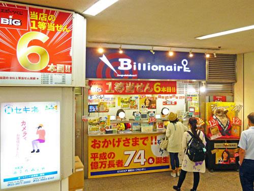 池袋駅西口東武ホープセンター2号店の宝くじ売場全景