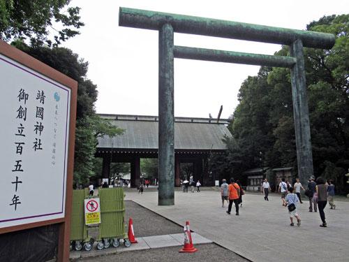靖国神社創立150周年の看板の奥に第2大鳥居がそびえてます