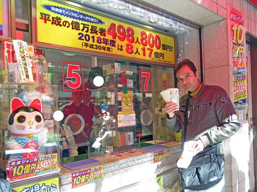 7番窓口で年末ジャンボ宝くじを購入中の私