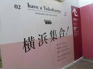 横浜集合の大きな看板