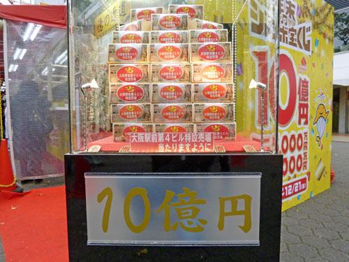 大阪駅前第4ビル特設売り場の10憶円ディスプレイ