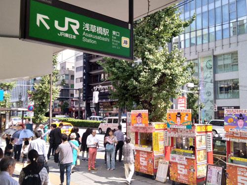 浅草橋駅前に並んだ3店舗の宝くじ売場