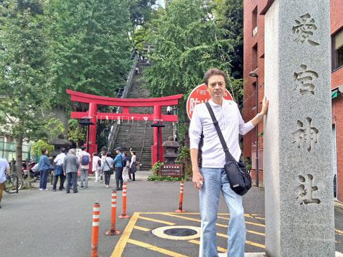 愛宕神社の石の看板で参拝記念の写真撮影