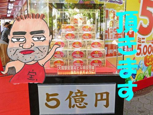 大阪駅前第4ビル特設売り場の5憶円ディスプレイ
