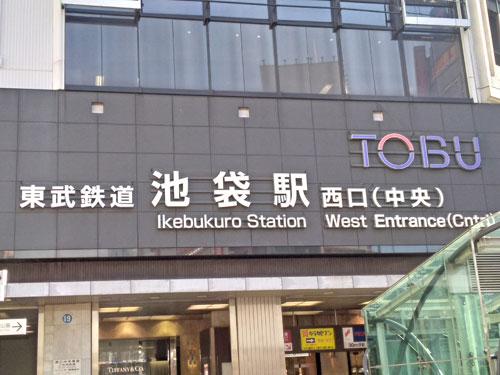 池袋駅西口東武デパートの入り口の看板