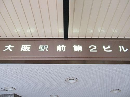 大阪駅前第ビルの看板