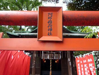阿那稲荷神社の看板