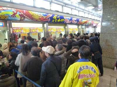 名駅前チャンスセンター売場風景