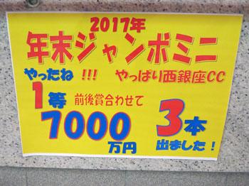 年末ジャンボミニ1等7000万円が3本出た