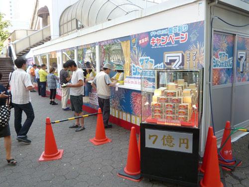大阪駅前第4ビル特設売場でサマージャンボ宝くじ購入代行サービス風景