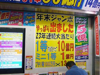 年末ジャンボ宝くじ1等10億円が出たという看板
