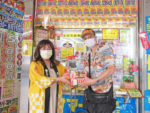 高橋さんからサマージャンボ宝くじを買いました