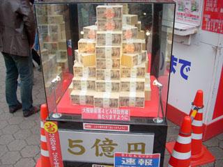 大阪駅前第4ビル特設売場名物5億円ディスプレイ