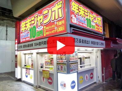 有楽町大黒天売場の年末ジャンボ宝くじ発売初日動画風景