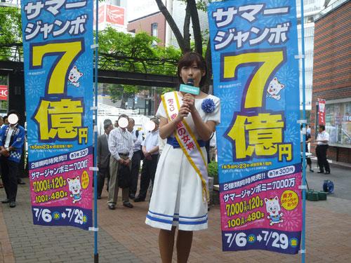 西銀座チャンスセンターでのサマージャンボ宝くじ発売初日のオープニングイベントの幸運の女神さん